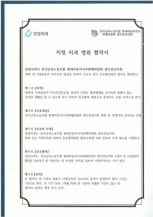 킹덤협약서1.jpg