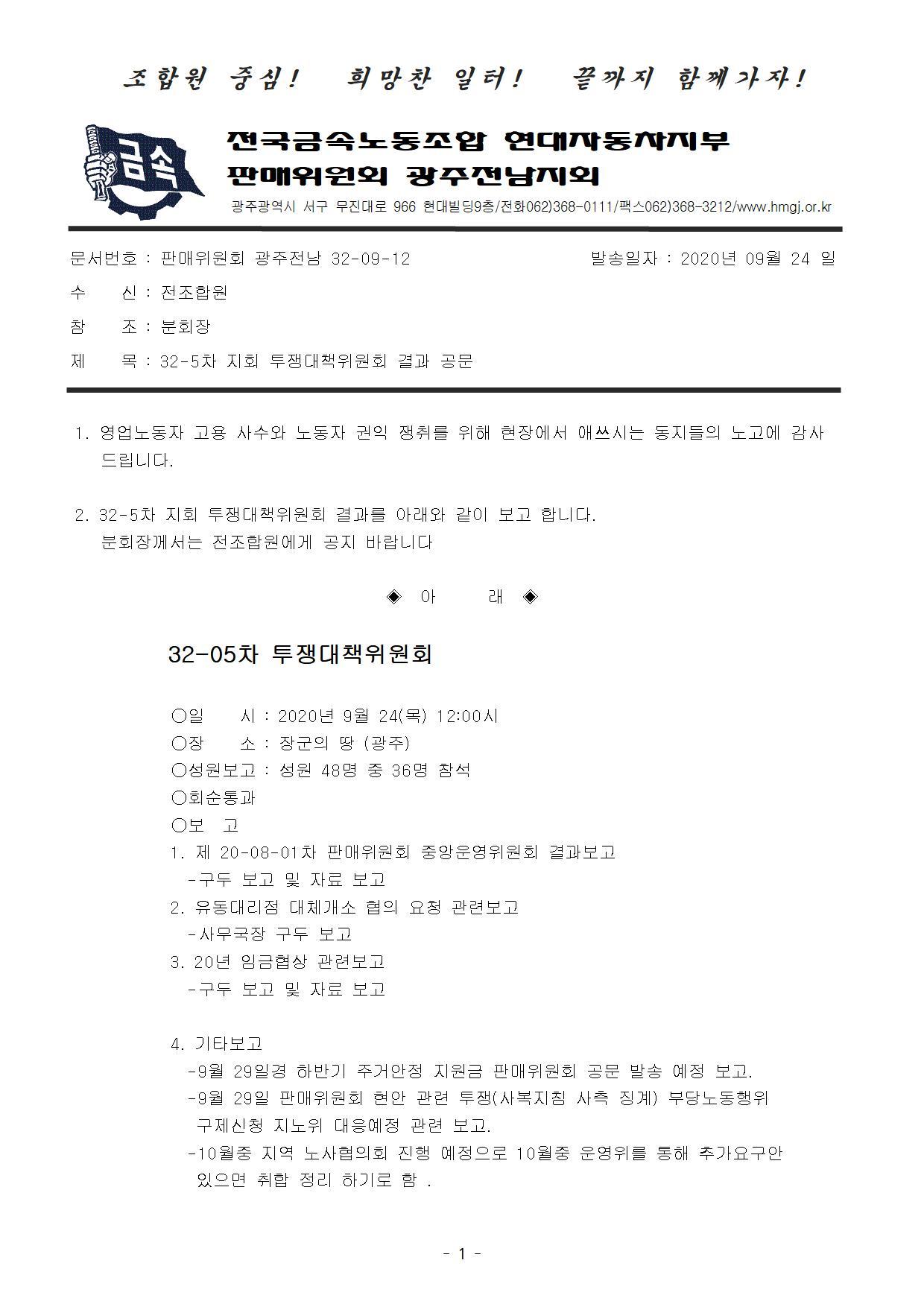 (32-09-12) 32-5차 지회 투쟁대책위원회 결과 공문001.jpg