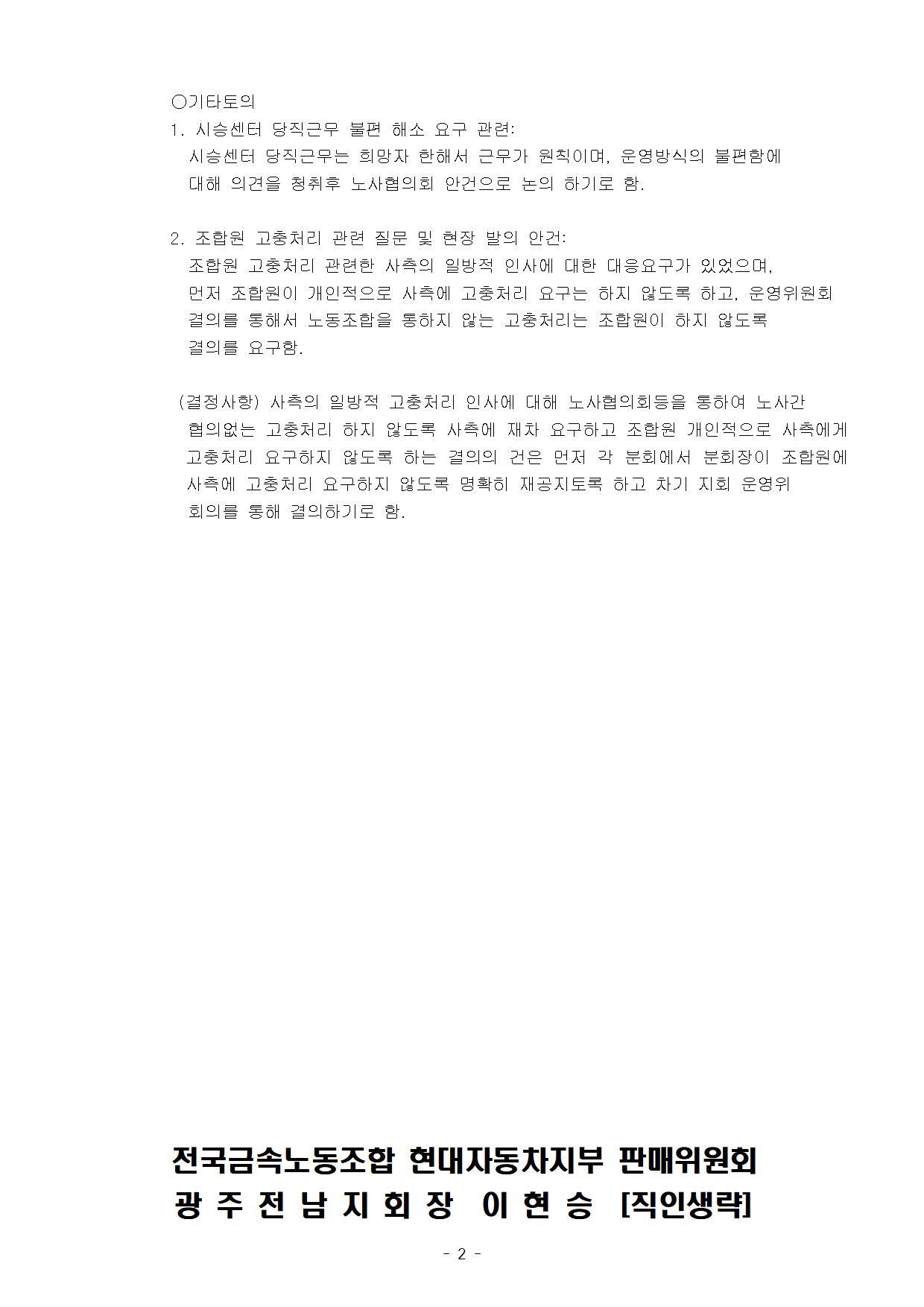 (32-09-12) 32-5차 지회 투쟁대책위원회 결과 공문002.jpg