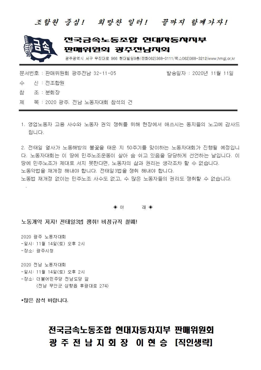 (32-11-05) 2020 광주 전남 노동자대회의 건001.jpg